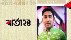 'লেটস টক উইথ শেখ হাসিনা' তরুণ প্রজন্ম ও নির্বাচনী ইশতেহার