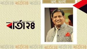 ও বন্ধু আমার: হাবিব উল্লাহ ডন