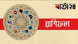 বৃষের দাম্পত্য কোন্দল, মকর দুশ্চিন্তাগ্রস্ত