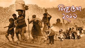 রোহিঙ্গা ইস্যু: ফেরত যায়নি একজনও, হয়েছে শুনানি