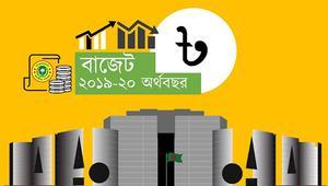 বাজেট ইনফরমেশন হেল্প ডেস্ক চালু হচ্ছে মঙ্গলবার