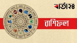 মিথুনের কর্মে উন্নতি, মেষের কমবে পারিবারিক সমস্যা