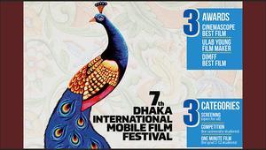ঢাকা আন্তর্জাতিক মোবাইল চলচ্চিত্র উৎসবের কার্যক্রম শুরু