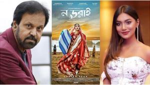 জাতীয় চলচ্চিত্র পুরস্কার ২০১৯: 'ন ডরাই'-এর জয়জয়কার