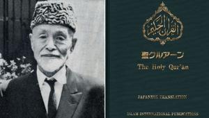 জাপানি ভাষায় কোরআনের প্রথম মুসলিম অনুবাদক
