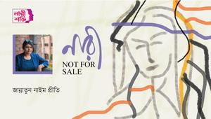 নারী Not for sale
