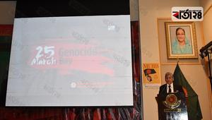 ওয়াশিংটনে বাংলাদেশ দূতাবাসে গণহত্যা দিবস পালিত