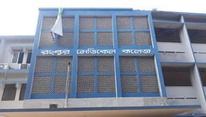 রমেক ল্যাবে আরও ১১ জনের করোনা শনাক্ত