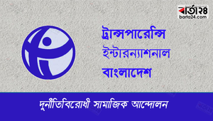 TIB stresses on corruption free and good governed Bangladesh