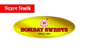বিক্রয় প্রতিনিধি নিয়োগ দেবে বোম্বে সুইটস এন্ড কোং লি: