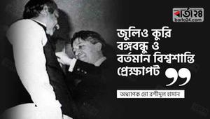 জুলিও কুরি পদকে 'বঙ্গবন্ধু' থেকে 'বিশ্ববন্ধু'