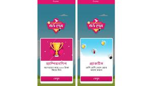 Entertainment and reward in bKash 'Bird Game'