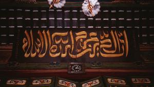 রাসূলুল্লাহ সা.-এর আনুগত্য ও অনুকরণের অপরিহার্যতা
