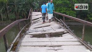 বরগুনায় সংযোগ ব্রিজের বেহাল দশা, ভোগান্তিতে এলাকাবাসী