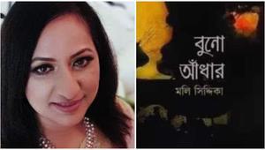 বই মেলায় মলি সিদ্দিকার 'বুনো আঁধার'