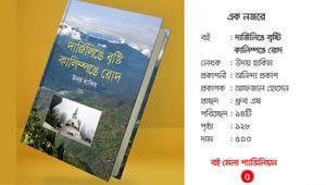 মেলায় উদয় হাকিমের ভ্রমণবিষয়ক বই 'দার্জিলিঙে বৃষ্টি, কালিম্পঙে রোদ'