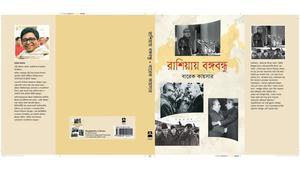 বইমেলায় বারেক কায়সারের বই 'রাশিয়ায় বঙ্গবন্ধু'