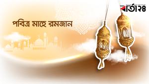 Welcome holy Ramadan!