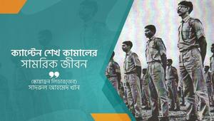 Army life of Captain Sheikh Kamal