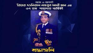 শুক্রবার নৌবাহিনীর সাবেক প্রধান মাহবুব আলী খানের ৩৭ তম মৃত্যুবার্ষিকী
