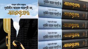 আল্লামা গহরপুরী রহ. স্মারকগ্রন্থ প্রকাশ, রয়েছে ২৪১ জনের লেখা