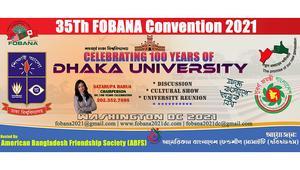 ফোবানা ৩৫তম সম্মেলনে 'ঢাকা বিশ্ববিদ্যালয় শতবর্ষ' উদযাপনের সিদ্ধান্ত