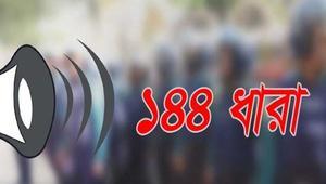 নোয়াখালী পৌরসভা এলাকায় ১৪৪ ধারা জারি