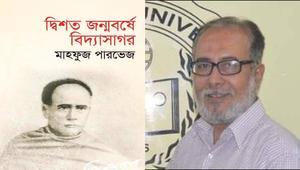 বিদ্যাসাগর কেন জরুরি: ড. মাহফুজ পারভেজ