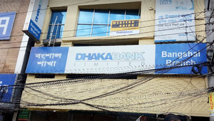 Tk 4 crore looted from Dhaka Bank