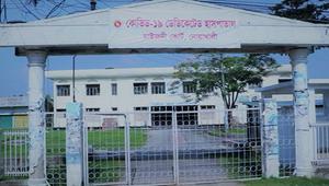 নোয়াখালী কোভিড হাসপাতালে চারজনের মৃত্যু