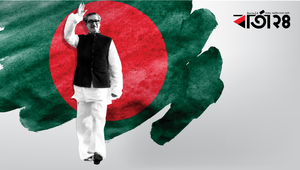 The immortal poem of March 7 and the emergence of Bangladesh
