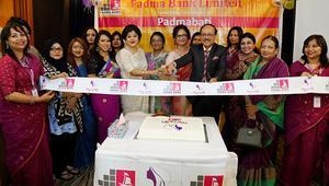 নারীদের জন্য বিশেষায়িত ডিপোজিট প্রোডাক্ট 'পদ্মাবতী' চালু করল পদ্মা ব্যাংক