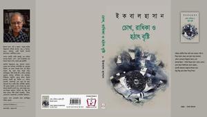 বইমেলায় ইকবাল হাসানের নতুন কাব্যগ্রন্থ 'চোখ, রাধিকা ও হঠাৎ বৃষ্টি'