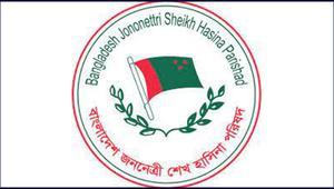 'বাংলাদেশ জননেত্রী শেখ হাসিনা পরিষদ ভুয়া সংগঠন'