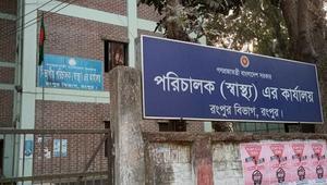 রংপুর বিভাগে এক মাস পর সর্বনিম্ন করোনা রোগী শনাক্ত