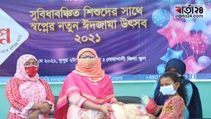 নোয়াখালীতে ২৫০সুবিধাবঞ্চিত শিশু পেল ঈদ উপহার