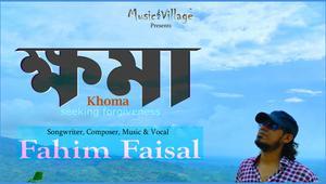 Fahim Faisal's new video song 'Khoma'
