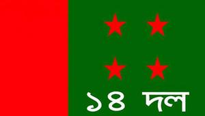 14 party alliance's call to unite against evil communal forces