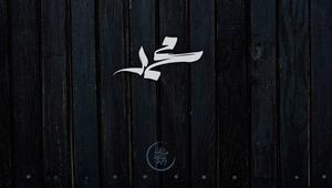 ব্রিটেনের জনপ্রিয় নাম 'মুহাম্মদ'