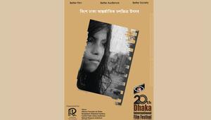 ঢাকা আন্তর্জাতিক চলচ্চিত্র উৎসব প্রস্তুতি শুরু
