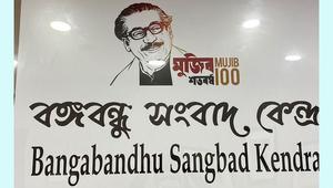 কলকাতা প্রেসক্লাবে 'বঙ্গবন্ধু সংবাদ কেন্দ্র' উদ্বোধন আজ