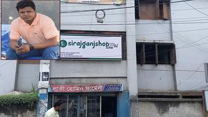 'সিরাজগঞ্জ শপ.কম'র বিরুদ্ধে ৪৭ কোটি টাকা আত্মসাতের অভিযোগ