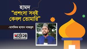 হামদ ''প্রশংসা সবই কেবল তোমারি''
