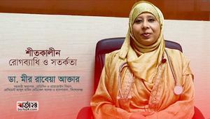 শীতকালীনরোগব্যাধিওসতর্কতা - ডা. মীর রাবেয়া আক্তার
