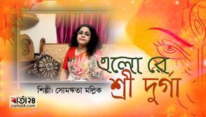 এলো রে শ্রী দুর্গা - সোমঋতা মল্লিক