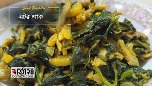 মটর শাক