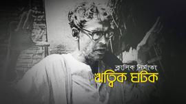 বাংলা চলচ্চিত্রে অনেক ক্লাসিক সিনেমার নির্মাতা ঋত্বিক ঘটক