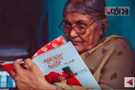 বিনম্র শ্রদ্ধা... হে জননী সাহসিকা রমা চৌধুরী