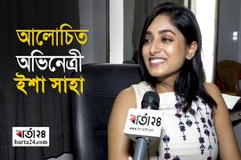 নব প্রজন্মের আলোচিত অভিনেত্রী ইশা সাহা