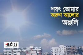শরৎ তোমার অরুণ আলোর অঞ্জলি
